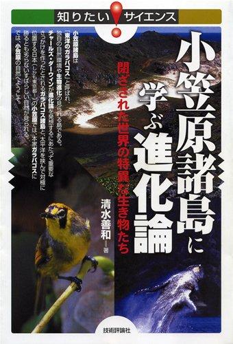 小笠原諸島に学ぶ進化論 ―閉ざされた世界の特異な生き物たち― (知りたい!サイエンス)