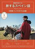 NHKテレビテレビ旅するスペイン語 2020年 01 月号 [雑誌]