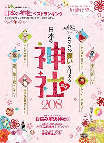 日本の神社ベストランキング (晋遊舎ムック)