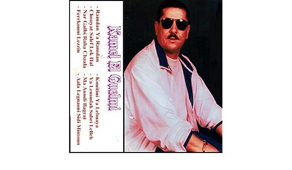 EL GRATUIT GUELMI MP3 KAMEL TÉLÉCHARGER