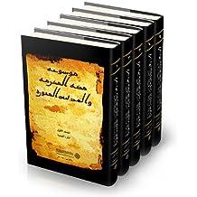 Encyclopaedia of Makkah al-Mukarramah and al-Madinah al-Munawwarah: No. 2 (Arabic Edition)