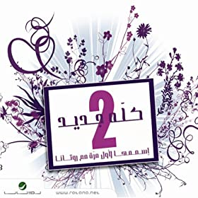 al badr from the album kolou jadid 2 august 12 2008 format mp3 be the
