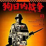 狗日的战争 2 - 狗日的戰爭 2 [Damn the War 2] | 雪夜冰河 - 雪夜冰河 - Xueyebinghe