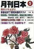 月刊日本 2016年 05 月号 [雑誌]