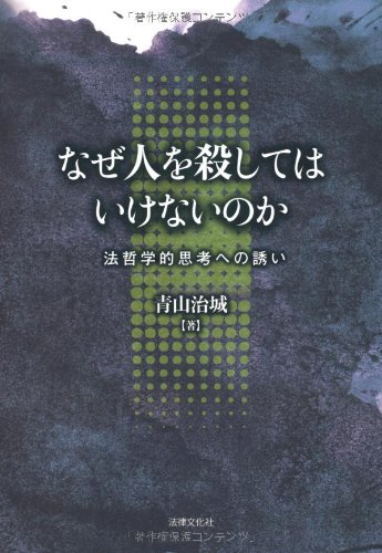 Download Naze hito o koroshitewa ikenai no ka : hōtetsugakuteki shikō e no izanai ebook