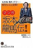 マンガ「坂本龍馬」伝! (知的生きかた文庫)