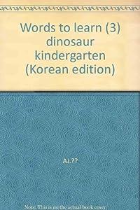 Paperback Words to learn (3) dinosaur kindergarten (Korean edition) [Korean] Book