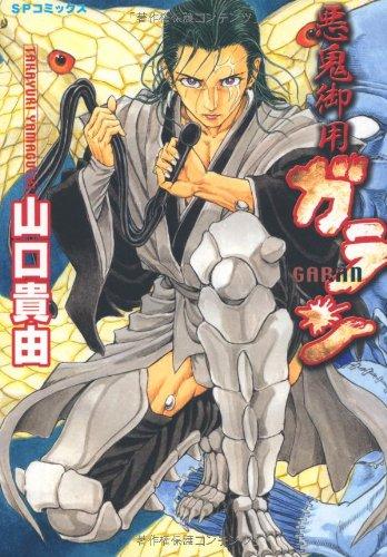 悪鬼御用ガラン (SPコミックス)