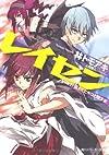 レイセン File1:巫女とヒキコと闇少女 (角川スニーカー文庫)