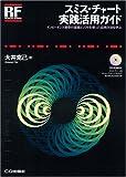 スミス・チャート実践活用ガイド―インピーダンス整合の基礎とソフトを使った応用方法を学ぶ (RFデザイン・シリーズ)