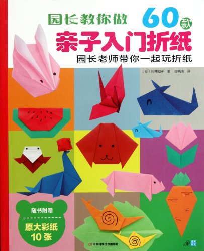 Principal teaches you 60 Entry-Level Parent-Child OrigamiMaking Origami with the Principal (10 Colored Papers) (Chinese Edition)