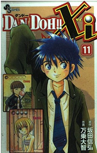 Dan Doh!! Xi 11 (Shonen Sunday Comics) (2002) ISBN: 4091266010 [Japanese Import]