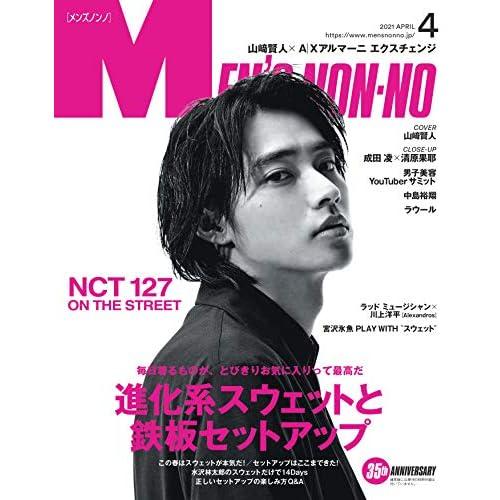 メンズノンノ 2021年 4月号 表紙画像