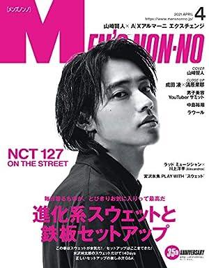 メンズノンノ2021年4月号 雑誌