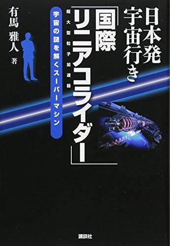 日本発宇宙行き「国際リニアコライダー」 (KS科学一般書)