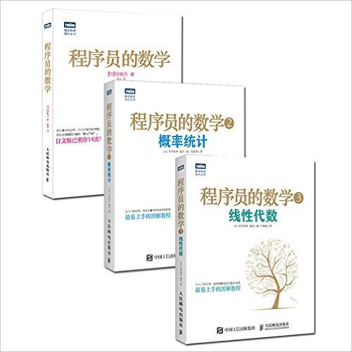 Read Online 程序员的数学1+2+3:数学思维+概率统计+线性代数(套装共3册) ebook