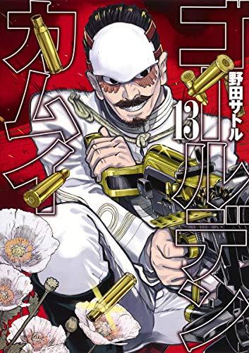 ゴールデンカムイ 13 (ヤングジャンプコミックス)