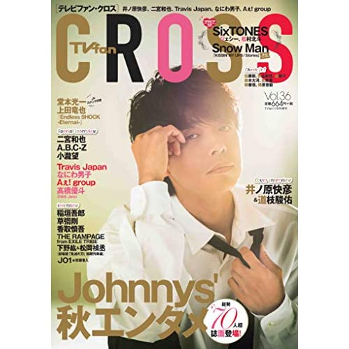 TVfan CROSS Vol.36 表紙画像