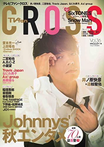 TV fan CROSS 最新号 表紙画像