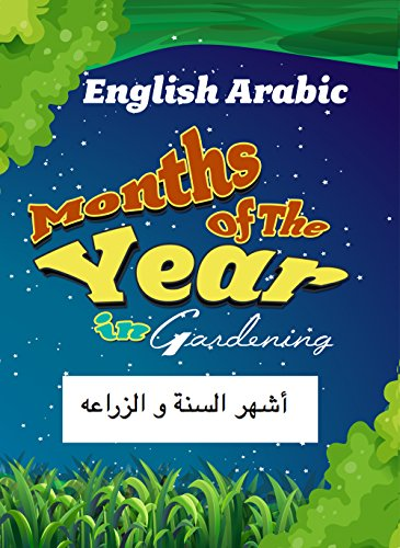 Months of the year arabic and