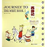 Journey to the West I (English-Chinese) (English and Chinese Edition)