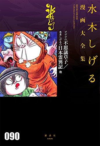 ゲゲゲの不思議草子/水木しげるの日本霊異記 (水木しげる漫画大全集)