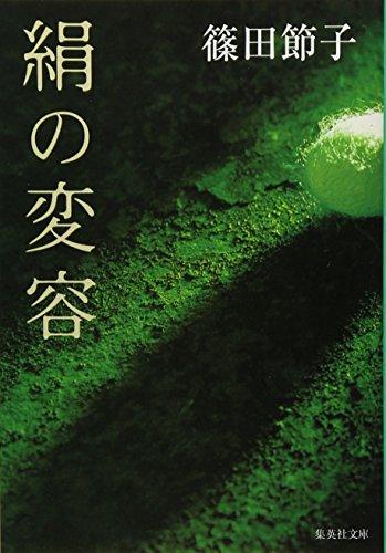絹の変容 (集英社文庫)