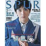 SPUR 2021年 3月号