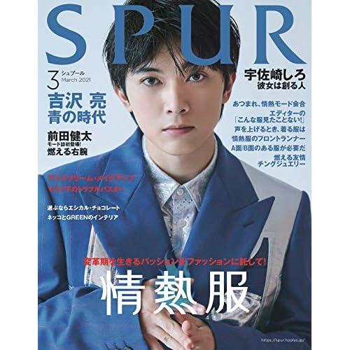 SPUR 2021年 3月号 表紙画像