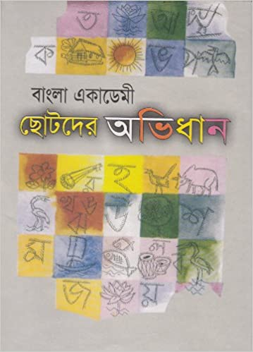 BANGLA ACADEMY CHOTODER ABHIDHAN (Bangla Academy Children's