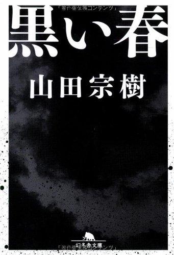 黒い春 (幻冬舎文庫)
