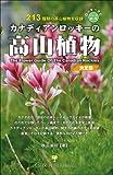 カナディアンロッキーの高山植物 (ロッキーナビシリーズ)