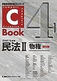 C-Book 民法II(物権)<第6版> (PROVIDENCEシリーズ)