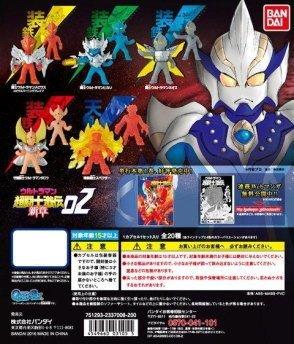 Ultraman Chotoshi Gekiden new chapter 02 [18. militants Ultraman Neos (beige)] (single)