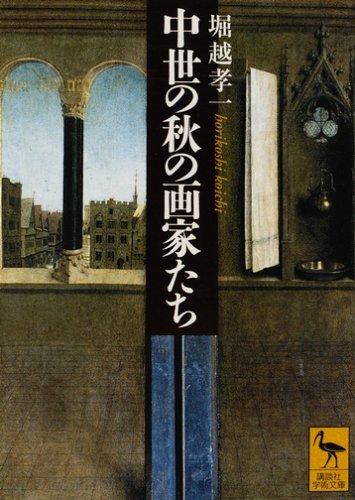 中世の秋の画家たち (講談社学術文庫)