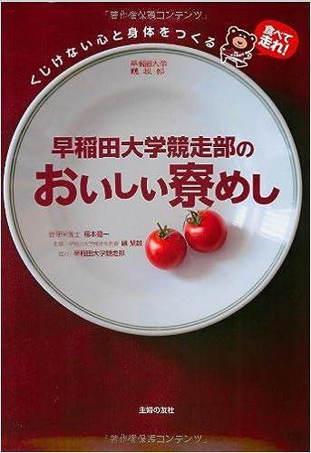 早稲田大学競走部のおいしい寮め...