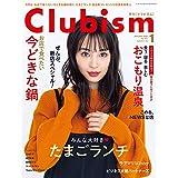 Clubism 2020年1月号