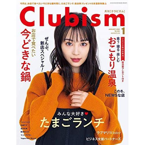 Clubism 2020年1月号 表紙画像