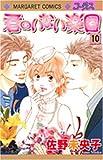 君のいない楽園 10 (マーガレットコミックス)
