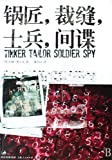 Tinker, Tailor, Soldier, Spy (Chinese Edition)