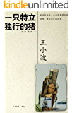 一只特立独行的猪-王小波全集(作家出版社典藏版本)