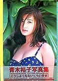 どうしようもないくらい好き―青木裕子写真集