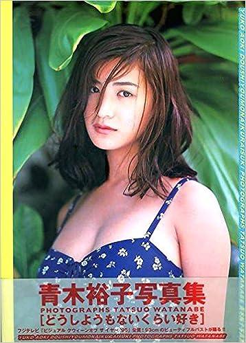 グラビアアイドル Iカップ 青木裕子 Aoki Yuko 作品集