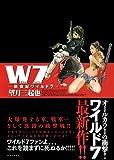 W7 新世紀ワイルド7