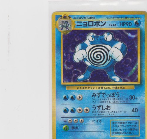 Holofoil Card Set (Japanese Pokemon - Base Set - Holofoil - Poliwrath - Poke#062)