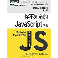 你不知道的JavaScript(下卷)