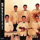 和田弘とマヒナスターズ ベスト 12CD-1008B