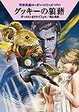 グッキーの狼藉 (ハヤカワ文庫 SF ロ 1-478 宇宙英雄ローダン・シリーズ 478)