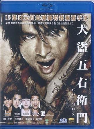 Goemon [Blu-ray]: Amazon.es: Cine y Series TV