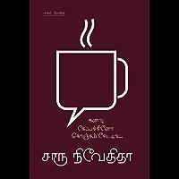 கனவு கேப்பச்சினோ கொஞ்சம் சேட்டிங்-பாகம் 2/kanavu cappucino koncham chatting part 2 (Tamil Edition)